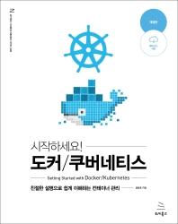 시작하세요! 도커/쿠버네티스(시작하세요!)(개정판)(위키북스 시스템 & 네트워크 시리즈 9)