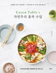 Green Table's 자연주의 홈쿡 수업