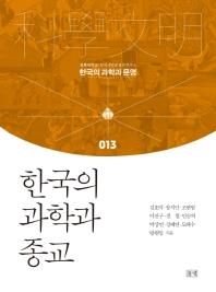 한국의 과학과 종교(한국의 과학과 문명 13)(양장본 HardCover)