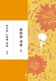 완전한 사랑. 2(김수현 드라마 전집 9)(양장본 HardCover)