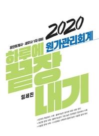 원가관리회계(2020)(하루에 끝장내기)(개정판)