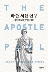 바울 서신 연구: 사도 바울의 생애와 사상