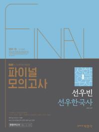 선우한국사 파이널 모의고사: 9 7급 공무원 시험대비(2018)(선우빈)