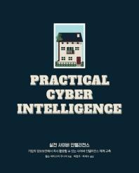 실전 사이버 인텔리전스(에이콘 해킹과 보안 시리즈)