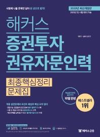 증권투자권유자문인력 최종핵심정리문제집(2020)(해커스)(개정판)