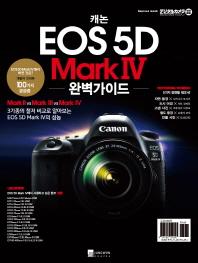 캐논 EOS 5D Mark Ⅳ 완벽가이드