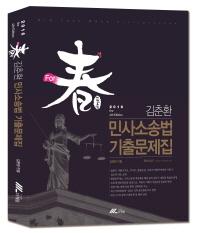 김춘환 민사소송법 기출문제집(2016)(포춘)(4판) #