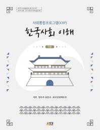 한국사회 이해: 기본(사회통합프로그램(KIIP))