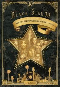 Black Star(블랙 스타) 38(반양장)