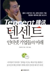 텐센트 인터넷 기업들의 미래