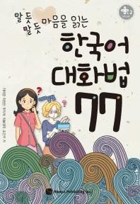 한국어 대화법 77(알 듯 말 듯 마음을 읽는)(만화로 배우는 한국어)
