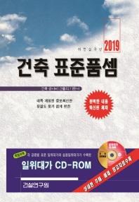 건축 표준품셈(2019)(CD1장포함)(양장본 HardCover)