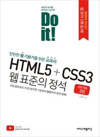 Do it! HTML5+CSS3 웹 표준의 정석 - 전면 개정 2판