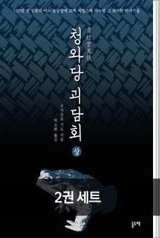 [세트] 청와당 괴담회 (전2권)