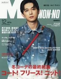 멘즈논노 MEN'S NONNO 2019.12
