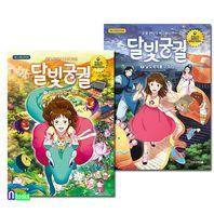 아르볼/달빛궁궐 애니 에듀코믹북 1~2 시리즈세트(전2권)