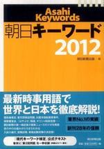 朝日キ-ワ-ド 2012