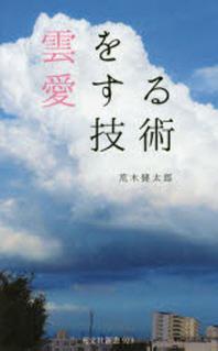 [해외]雲を愛する技術