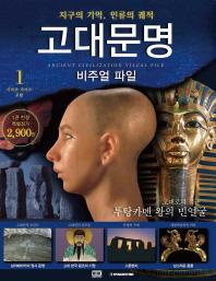 고대문명 비주얼 파일. 1: 고대로의 접근 투탕카멘 왕의 민얼굴