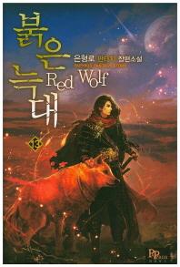 붉은 늑대. 13