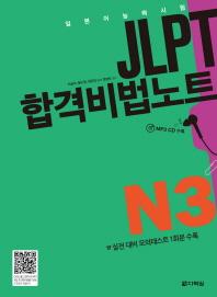 JLPT 합격비법노트 N3(CD1장포함)