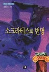 소크라테스의 변명(STEADY BOOKS 89)