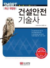 건설안전기술사(스마트)(개정증보판 4판)