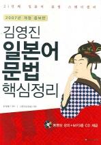 김영진 일본어 문법 핵심정리 (2007)(개정증보판 4판)(CD1장포함)