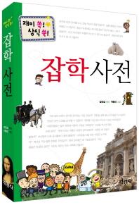 잡학 사전
