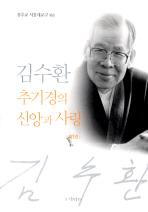 김수환 추기경의 신앙과 사랑. 1(개정판 2판)