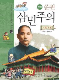 쑨원 삼민주의(만화)(서울대선정 인문고전 50선 34)