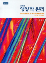 영양학 원리(21세기)(3판)