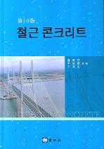 철근 콘크리트(10판)(양장본 HardCover)