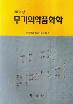 무기의약품화학(2판)