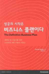 파이낸셜타임스 시리즈: 성공의 시작은 비즈니스 플랜이다