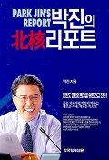 박진의 북핵 리포트