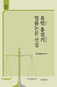 유민 홍진기 법률논문 선집(유민총서 1)(양장본 HardCover)