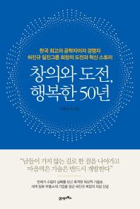 창의와 도전, 행복한 50년
