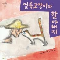 얼룩고양이와 할아버지(개정판)(네버랜드 세계의 걸작 그림책 149)(양장본 HardCover)