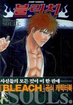 블리치 공식 캐릭터북