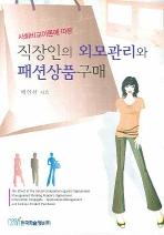 직장인의 외모관리와 패션상품 구매(사회비교이론에 따른)