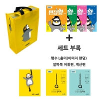 EBS 초등 기본서 만점왕 4-1 세트 (2019년)(전4권)