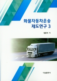 화물자동차운송 제도연구. 3