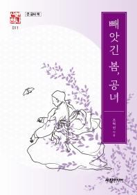 빼앗긴 봄, 공녀(큰 글씨 책)(세창역사산책 11)