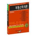 부동산학개론(공인중개사)(2009)