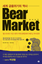 BEAR MARKET(베어 마켓)