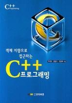 객체지향으로 접근하는 C++ 프로그래밍