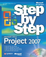 STEP BY STEP MICROSOFT OFFICE PROJECT 2007(CD1장포함)