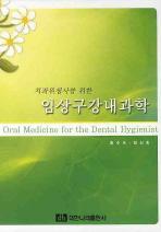 임상구강내과학(치과위생사를 위한)(양장본 HardCover)