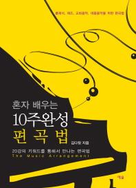 혼자 배우는 10주 완성 편곡법